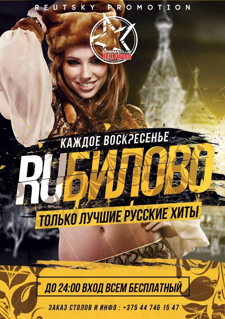 Афиша Русской вечеринки в ночном клубе Hollywood