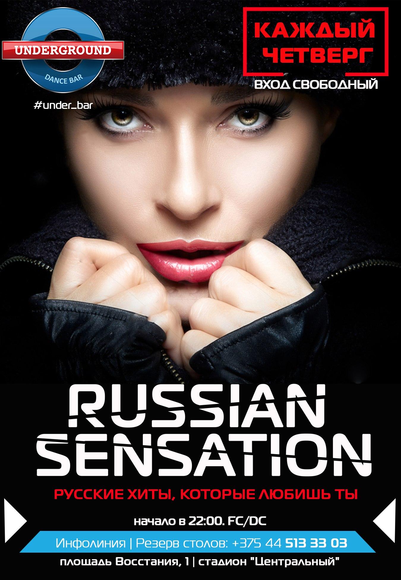 Афиша Русской вечеринки в Баре Underground