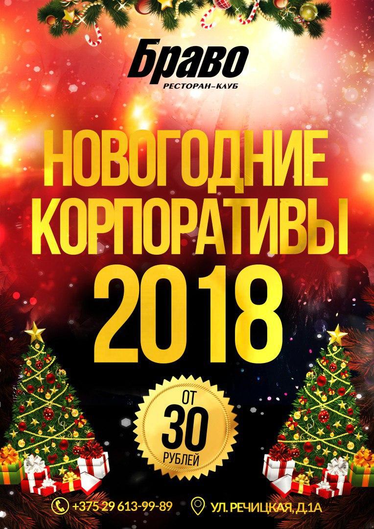 Мероприятия на новый год в Гомеле рестораны клубы