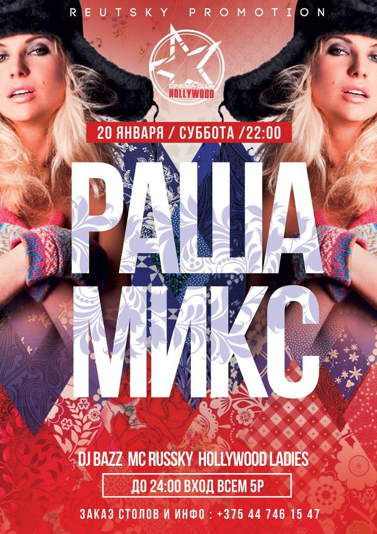 Афиша вечеринки Раша Микс в ночном клубе Hollywood