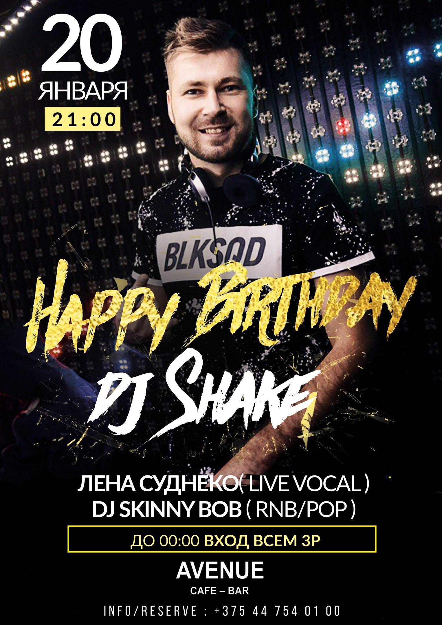 Афиша вечеринки DJ Shake в кафе Avenue