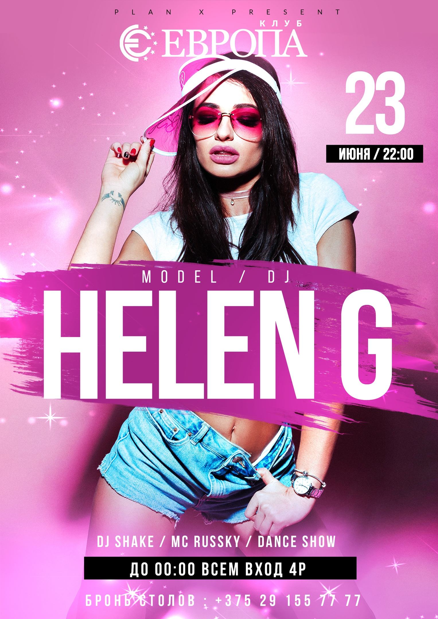 Афиша HELEN G в ночном клубе Европа